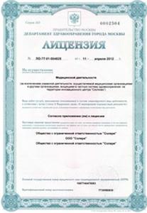 licens5